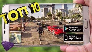 ТОП 10 Лучших Игр С Открытым Миром для Android, iOS