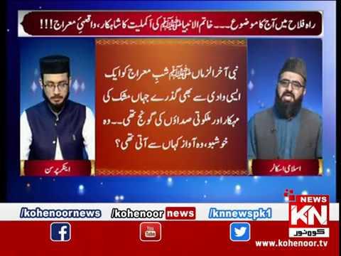 Raah-e-Falah 05 April 2019 | Kohenoor News Pakistan
