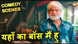 यहाँ का बॉस मैं हु - Sanjay Mishra Comedy Scenes - Download this Video in MP3, M4A, WEBM, MP4, 3GP