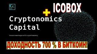Криптономикс (cryptonomics), короткая презентация для пользователей.