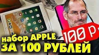 3 НАБОРА APPLE ЗА 100 РУБЛЕЙ BOX!