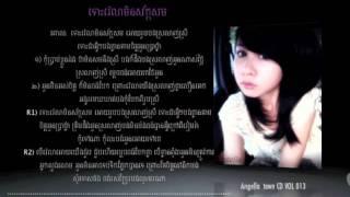 ទោះវេលាមិនស័ក្កសម-Tos Velea Min Sak Som By Angella ( Lyrics )