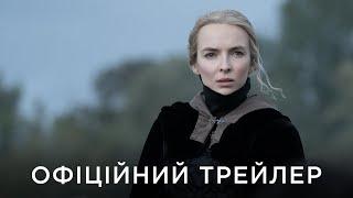 ОСТАННЯ ДУЕЛЬ | Офіційний український трейлер