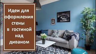 Идеи для оформления стены в гостиной над диваном