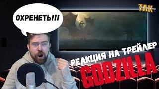 Годзилла 2: Король монстров – Трейлер – Реакция