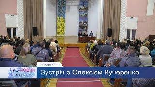 Зустріч з Олексієм Кучеренко у м. Кам'янське (Дніпропетровська область)