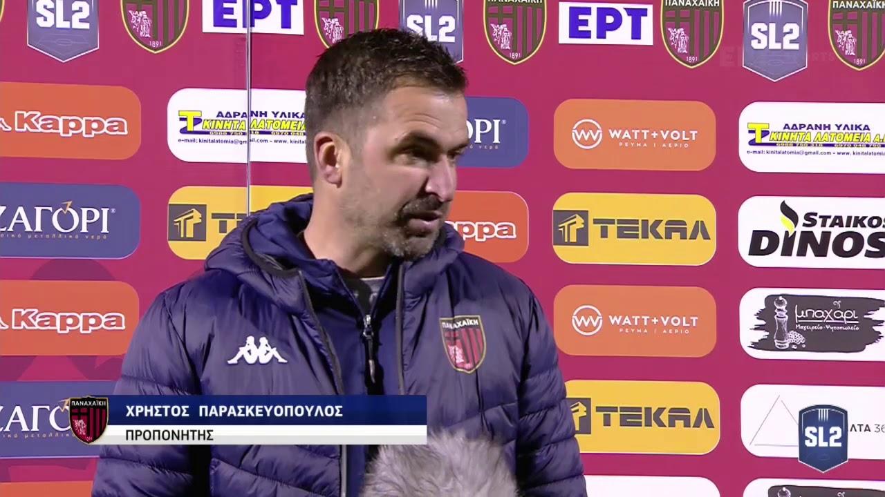 Super League 2 |Χρ. Παρασκευόπουλος:Ευχαριστημένος με την εικόνα, όχι με το αποτέλεσμα|07/03/21|ΕΡΤ