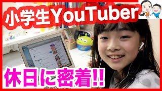 密着小学生YouTuberの過ごし方〜あんの休日編〜