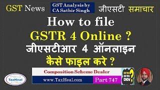 gstr 4 online - मुफ्त ऑनलाइन वीडियो