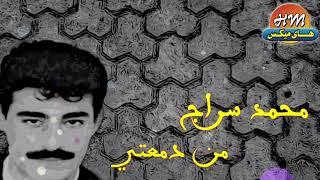 محمد سراج - من دمعتي تحميل MP3