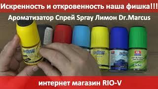 Видео Ароматизатор Спрей Pump Spray Лимон Dr.Marcus