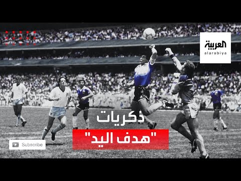 العرب اليوم - شاهد: الحكم التونسي صديق مارادونا يتحدث عن ذكريات الهدف التاريخي