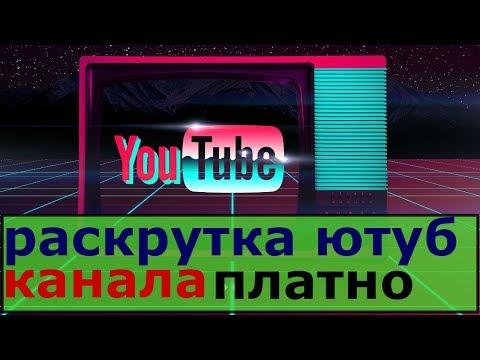 раскрутка youtube канала/ раскрутка ютуб канала платно/ способы раскрутки ютуб канала сервис Вибум