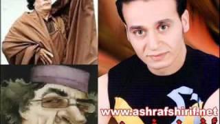 القذافى مع المطرب أشرف شريف تحميل MP3