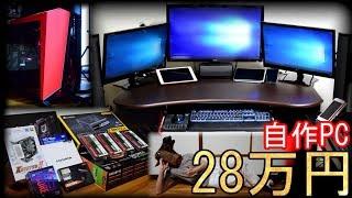 【自作PC】総額28万円でゲーミングパソコンを作る。
