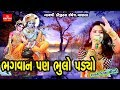 Bhagvan Pan Bhulo Padyo - Divya Chaudhry,Vinay Nayak - New Latest Gujarati Song - Gayatri Digital video download