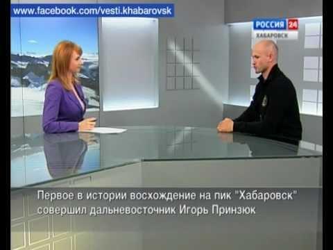Вести-Хабаровск. Интервью с Игорем Принзюком