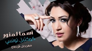 Asma Lmnawar - Tunisian Cocktail   (أسما لمنور - كوكتيل تونسي (مهرجان قرطاج 2007 تحميل MP3