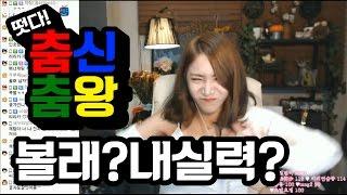 채림이 댄스실력공개! 춤.신.춤.왕 채림!