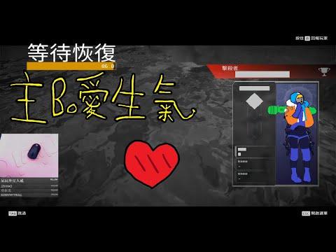 【Apex英雄】該逼主播與他的快樂夥伴!