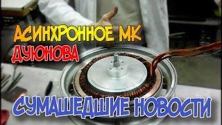 Асинхронное МК Дуюнова. Сумаcшедшие новости!! (Смотреть всем)