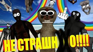 Как сделать SCP-Containment Breach НЕ СТРАШНЫМ!!(How to Make SCP:CB Not Scary) (J.M.Starly Version)