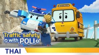 โรโบคาร์ โพลิ เดินทางปลอดภัยกับโพลิ   #24.ตอน เข็มขัดนิรภัย
