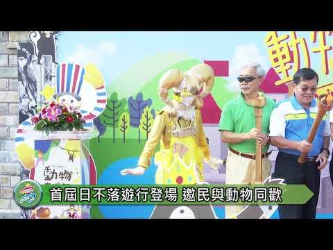 壽山動物園首屆「日不落遊行」 楊明州與大小朋友同歡父親節