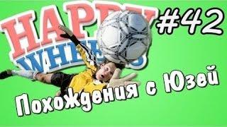 Happy Wheels и Юзя   Серия 42   Вратарь