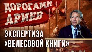 Экспертиза «Велесовой книги». Анатолий Клёсов