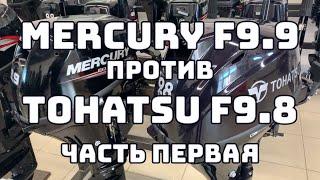 Mercury или tohatsu что лучше