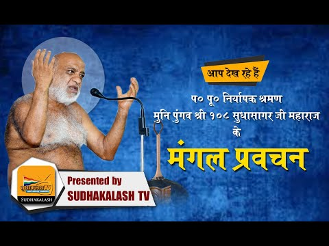 Mangal Pravachan 26 Feb 2020