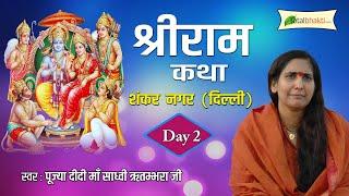 Didi Maa Sadhvi Ritambhara Ji | Shir Ram Katha | Day-2 | Shankar Nagar | Delhi