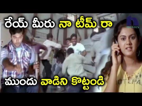 రేయ్ మీరు నా టీమ్ రా ముందు వాడిని కొట్టండి || Love Birds Movie || Jayam Ravi, KamnaJethmalani