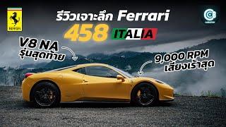 รีวิว Ferrari 458 Italia ม้าลำพองที่เสียงโคตรเร้าอารมณ์ที่สุด !   Carbustion