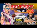 FORTUNER : बन्ना फॉर्च्यूनर लायो || Banna Banni Song || Latest Rajasthani Song 2019