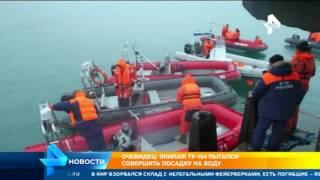 Экипаж Ту-154 пытался совершить посадку на воду
