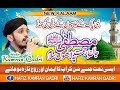 Mustafa Jane Rehmat Pay Lakho Salam- Hafiz Kamran Qadri- Album 2016 with Subtitles