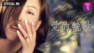 鄭秀文Sammi Cheng -《愛的輓歌》Official MV (刑事偵緝檔案2片尾曲)