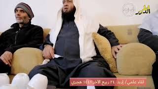 الشيخ علي الحلبي - وصية الإمام الألباني رحمه الله بالصبر على البلاء والفتن