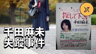 千田麻未失蹤事件