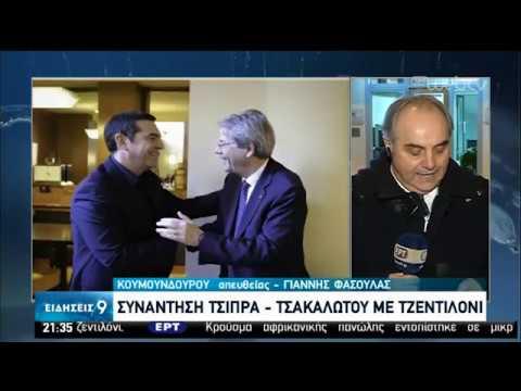 Π.Σ. ΣΥΡΙΖΑ-Προοδευτ. Συμμαχία: Στην ατζέντα κοινωνία και πορεία προς το συνέδριο | 06/02/2020 |ΕΡΤ