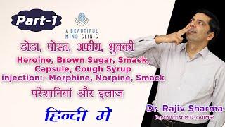 Heroin Smack Brown sugar codeine syrup,अफीम डोडा पोस्त चिट्टा , withdrawal treatment part 1 in Hindi