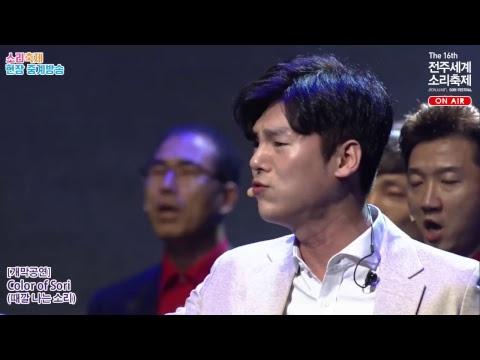 SoriTV / [개막공연] Color of Sori(때깔 나는 소리)