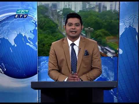 02 Pm News || দুপুর ০২ টার সংবাদ || 22 October 2020 || ETV News