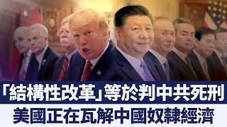 中共即將面臨蘇聯解體相似命運?美國要求「結構性改革」等於摧毀中共 專題報導 新唐人亞太電視