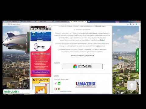 AdvProfit Новое денежное расширение для заработка без вложений + дешевая реклама без всплывающих око