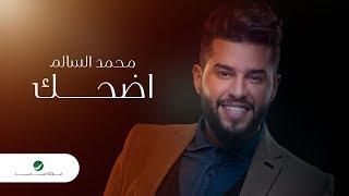 تحميل اغاني Mohamed AlSalim ... Edhak - 2019 | محمد السالم ... إضحك - بالكلمات MP3