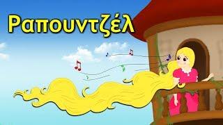 Ραπουντζέλ από τα ελληνικά τραγούδια για παιδιά