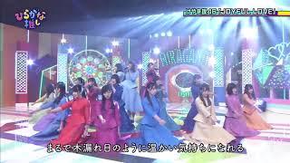 けやき坂46/ Hiragana Keyakizaka46 『JOYFUL LOVE』 (MECHAKARIxHiragana Keyakizaka46) @  Hiragana Oshi
